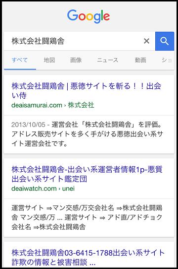 株式会社闘鶏舎 検索結果