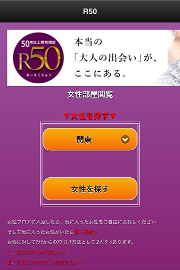 R50 簡易検索画面