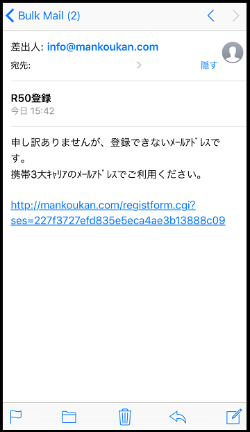 R50 フリーアドレス拒否