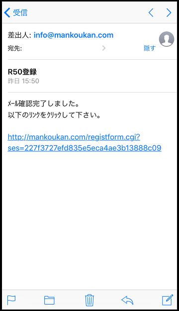 R50 メール登録完了