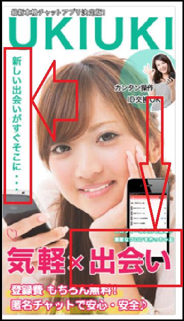 ウキウキチャットアプリ紹介画面