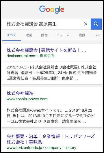 羞恥心運営会社 株式会社闘鶏舎代表者名検索
