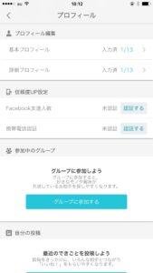 Yahoo!パートナー 信頼度アップ