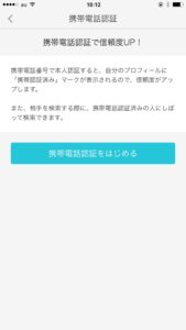 Yahoo!パートナー 信頼度アップ2