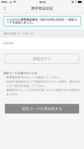 Yahoo!パートナー SMS認証画面