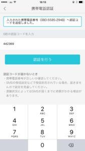 Yahoo!パートナー SMS認証コード