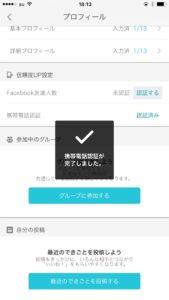 Yahoo!パートナー SMS認証完了