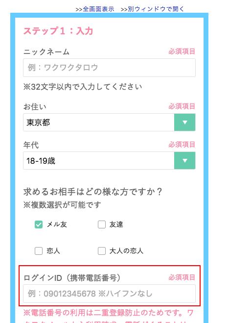 Yahoo!パートナー 電話番号認証