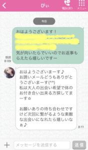 ワクワクメール ぴぃ