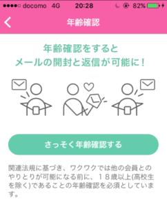 ワクワクメール登録アプリ版
