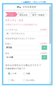 ワクワクメール登録web
