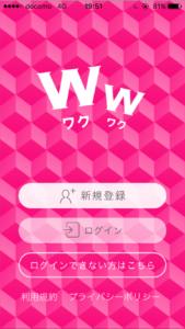 ワクワクメールアプリ版登録