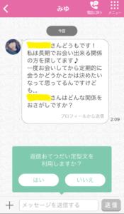 ワクワクメール みゆ