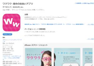ワクワクメール登録アプリ