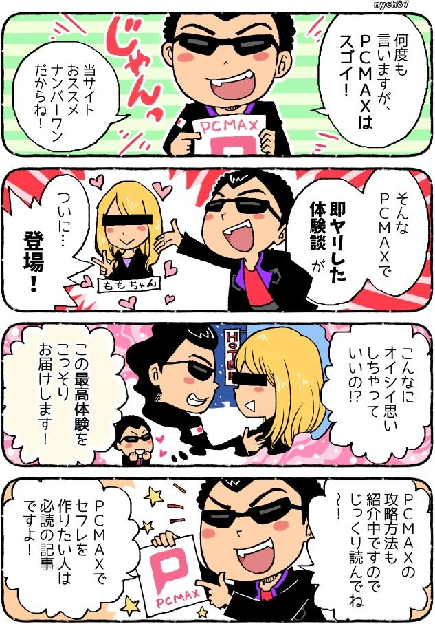 PCMAX体験談の解説漫画