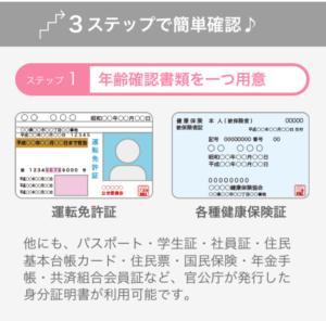 アプリ版ワクワクメール登録