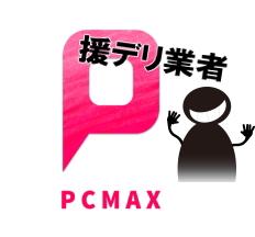 pcmax援デリ業者画像