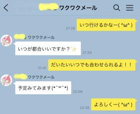 ワクワクメール体験談会う約束