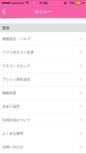 ワクワクメール退会 アプリ