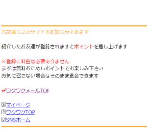 ワクワクメール招待コード