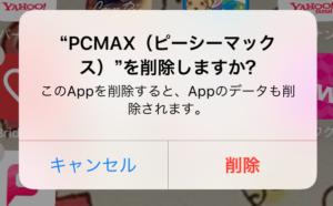 PCMAX 退会1