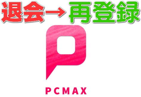 PCMAXを退会してから再登録
