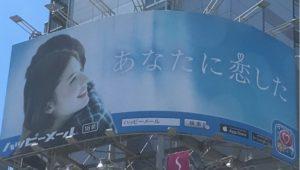 ハッピーメール広告渋谷