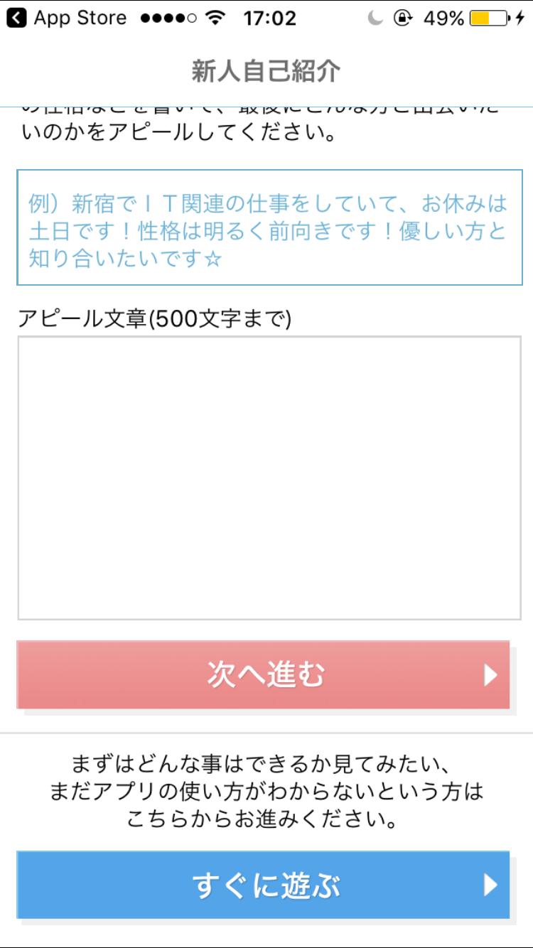 PCMAX登録アプリ