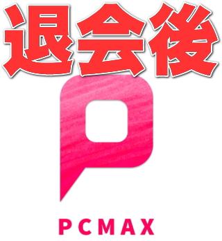 PCMAX退会後