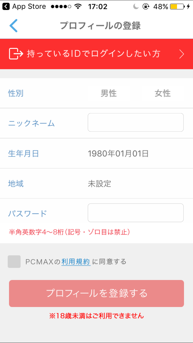PCMAX登録無料