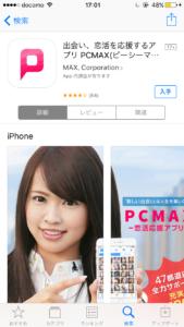 PCMAX登録メール