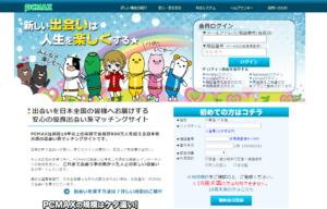 PCMAX登録TOP画面