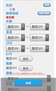 ハッピーメールアプリ画面