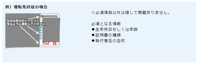 PCMAX登録で免許証