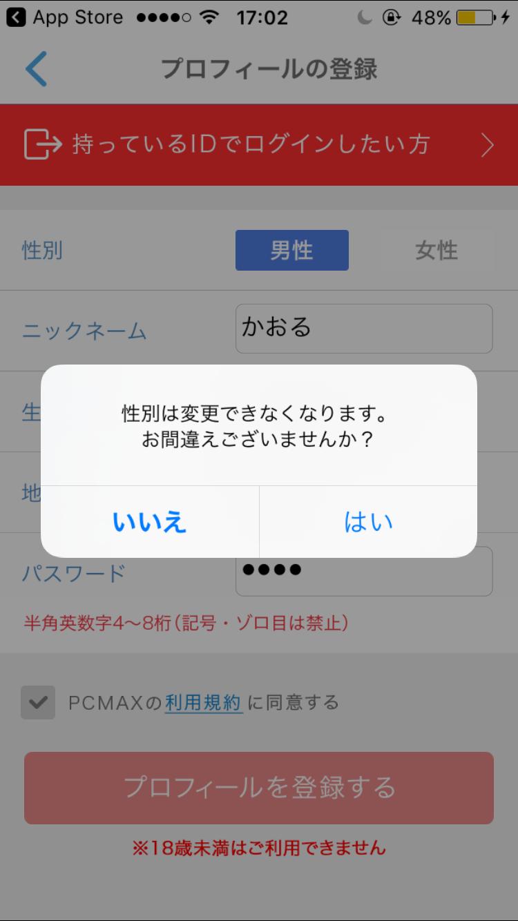 アプリPCMAXの登録