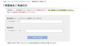 PCMAX再登録 退会