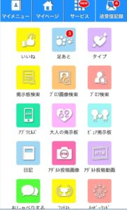 ハッピーメールアプリ画面メニュ
