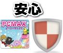 PCMAXは安心