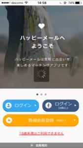 ハッピーメール公式アプリ