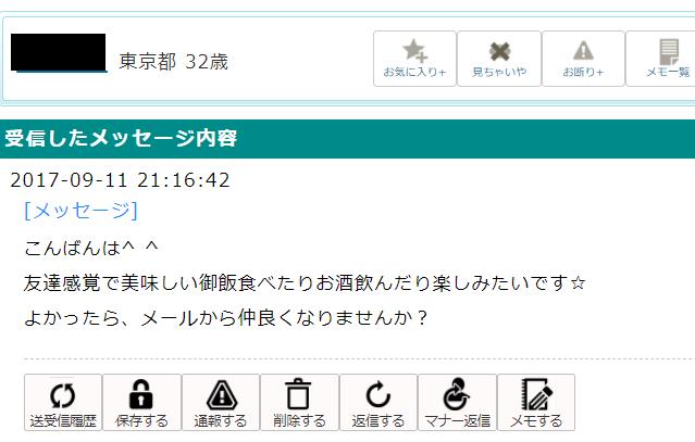 PCMAX掲示板NG例文