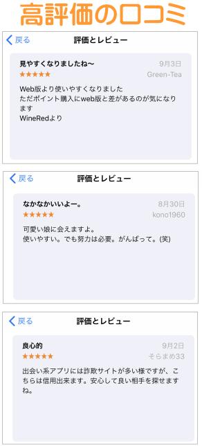 AppStoreでのハッピーメールレビュー高評価
