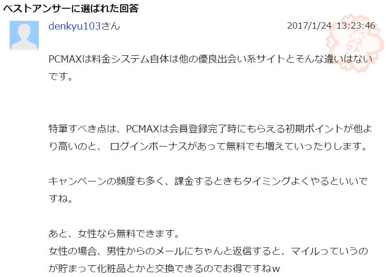 PCMAX知恵袋