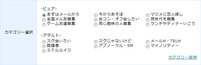 PCMAX掲示板投稿