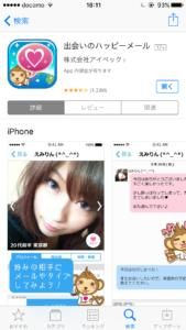 ハッピーメール無料アプリ