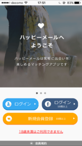 ハッピーメールアプリ料金