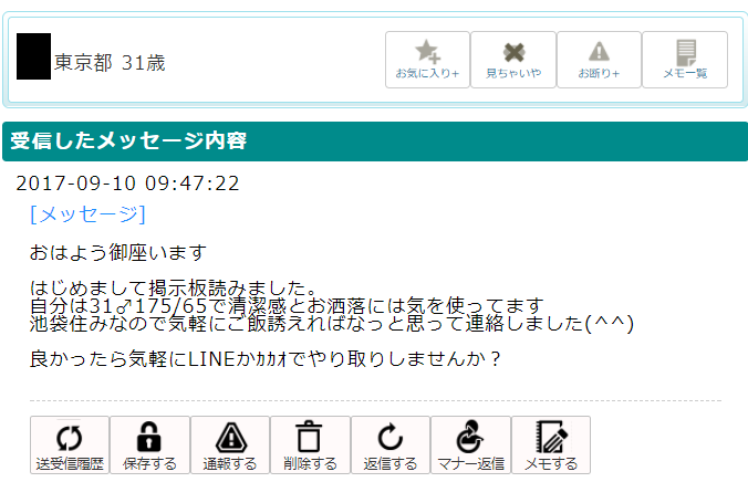 PCMAX掲示板からLINE