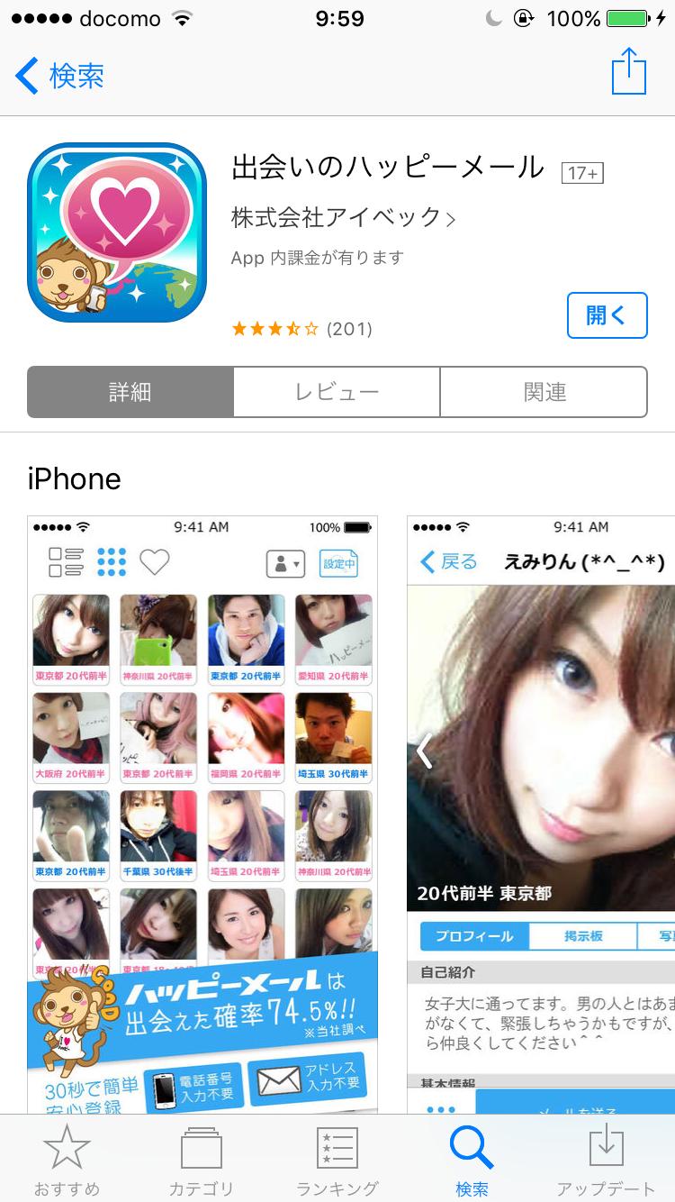 メール ログイン ハッピー ウェブ 出逢い系サイトハッピーメール詳細(5)