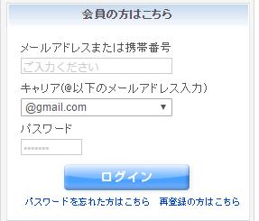 ワクワクメールログインTOP