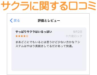 AppStoreでのハッピーメールレビュー01