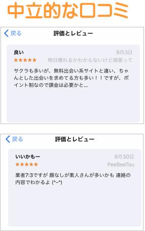 AppStoreでのハッピーメール中立的なレビュー